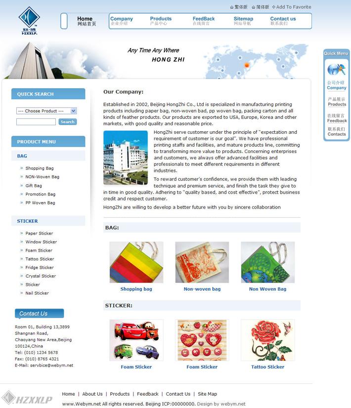包装袋生产企业网站源代码