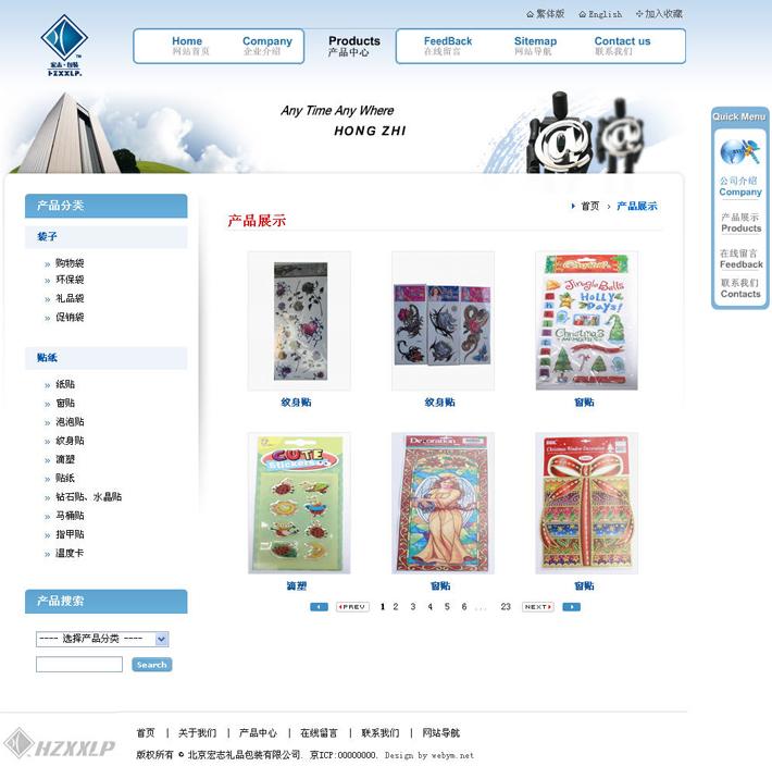 礼品包装企业网站建设程序