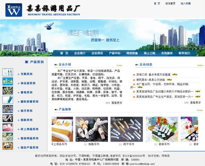 旅游用品公司网站设计模板