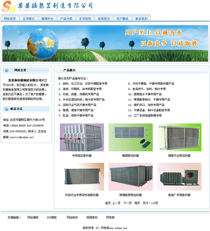 散热器公司网站设计模板