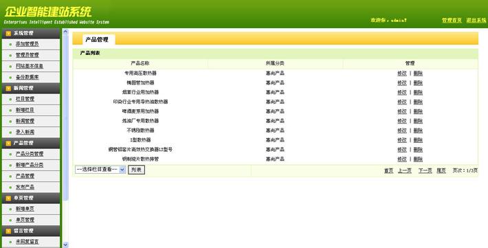 散热器企业网站后台管理系统