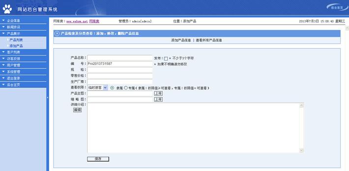 环保材料公司网站后台管理系统
