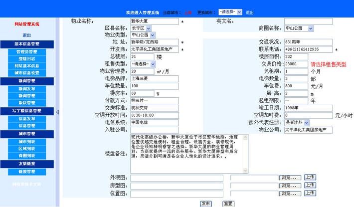 写字楼出租网后台管理系统