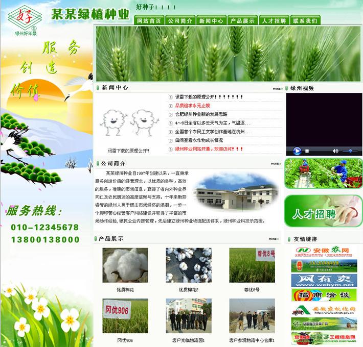 农植物种子公司网站源码