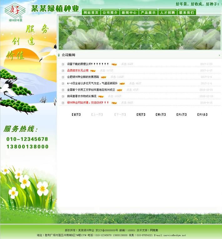 种业科技公司网站制作源代码