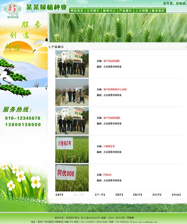 农业种子生物科技公司网站程序