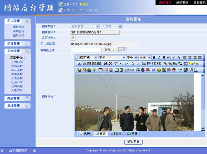 种业科技公司网站后台管理系统