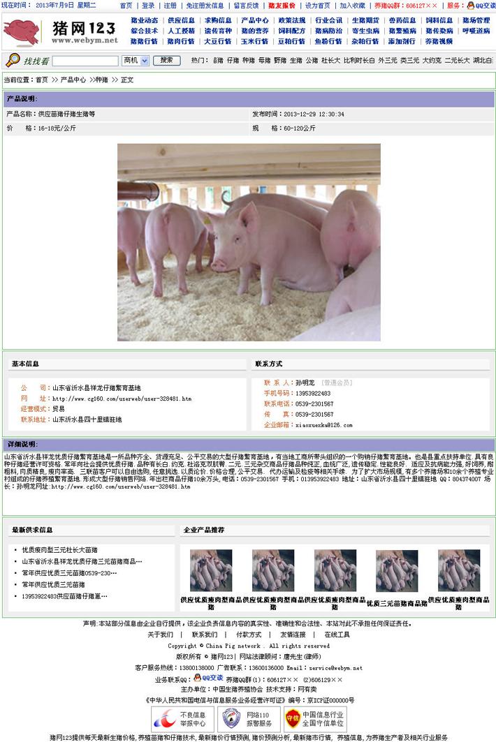 生猪饲养信息网建设源码