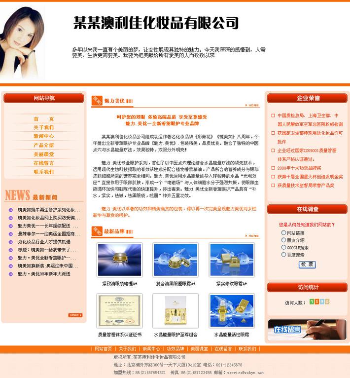 化妆品企业网站制作源码
