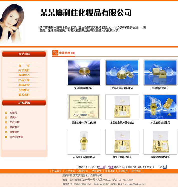 美容产品公司网站建设程序