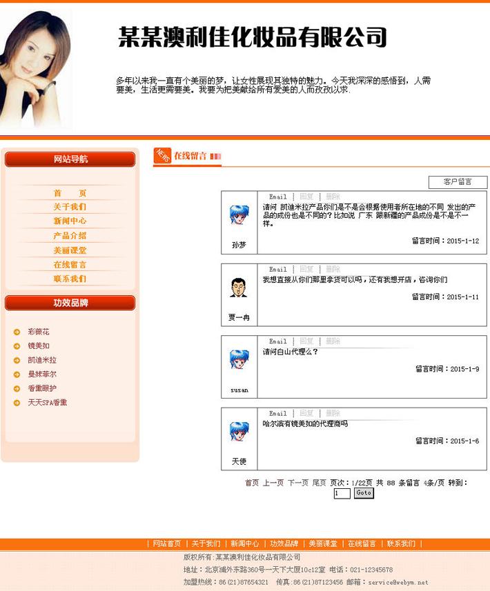 化妆品企业网站设计模板