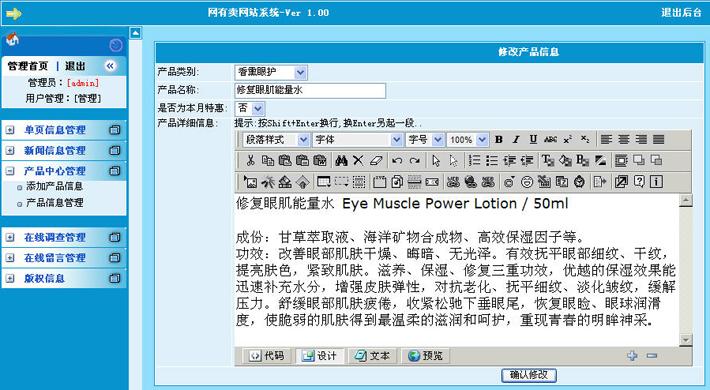 化妆品企业网站后台管理系统