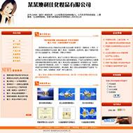 化妆品网站程序
