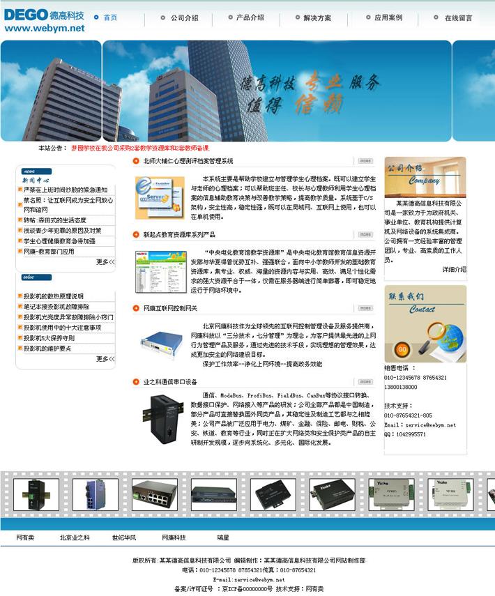 网络设备公司网站源码