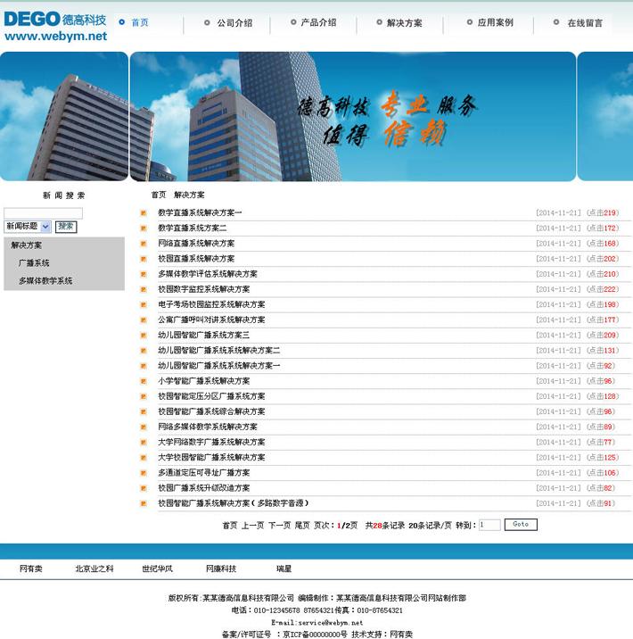 网络设备科技企业网站源程序