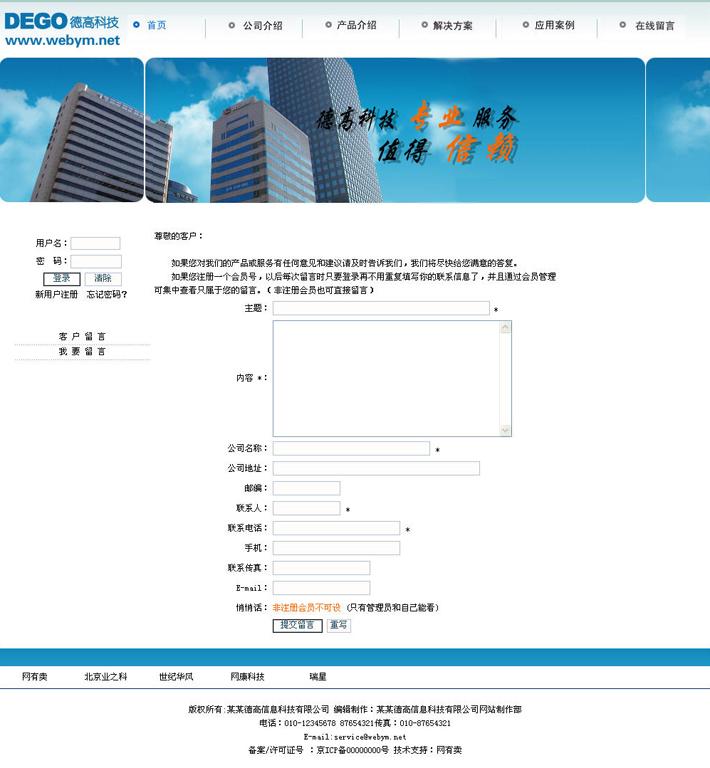 网络科技公司网站整站源代码