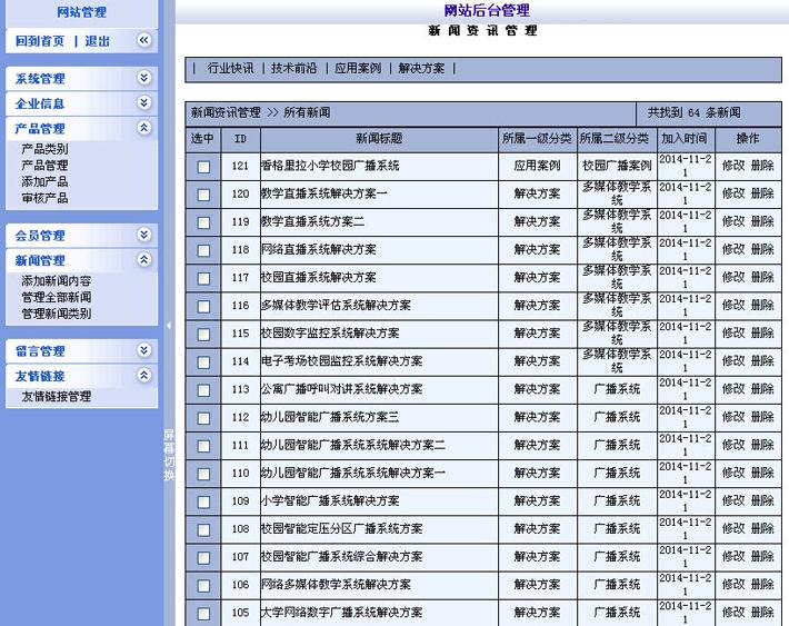 网络设备科技公司网站后台管理系统