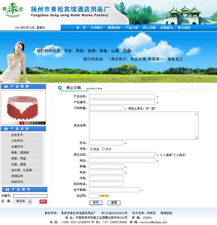 宾馆一次性用品厂家网站程序