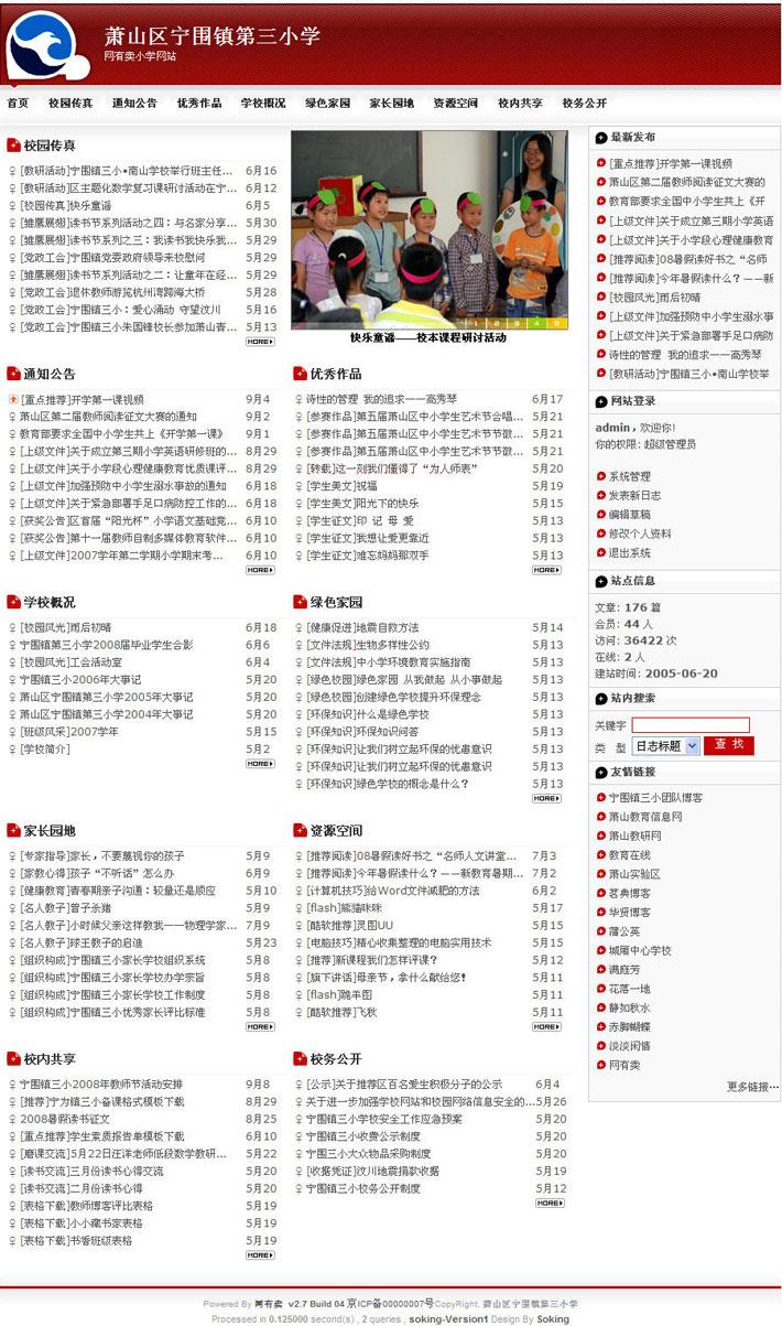 小学网站制作源代码
