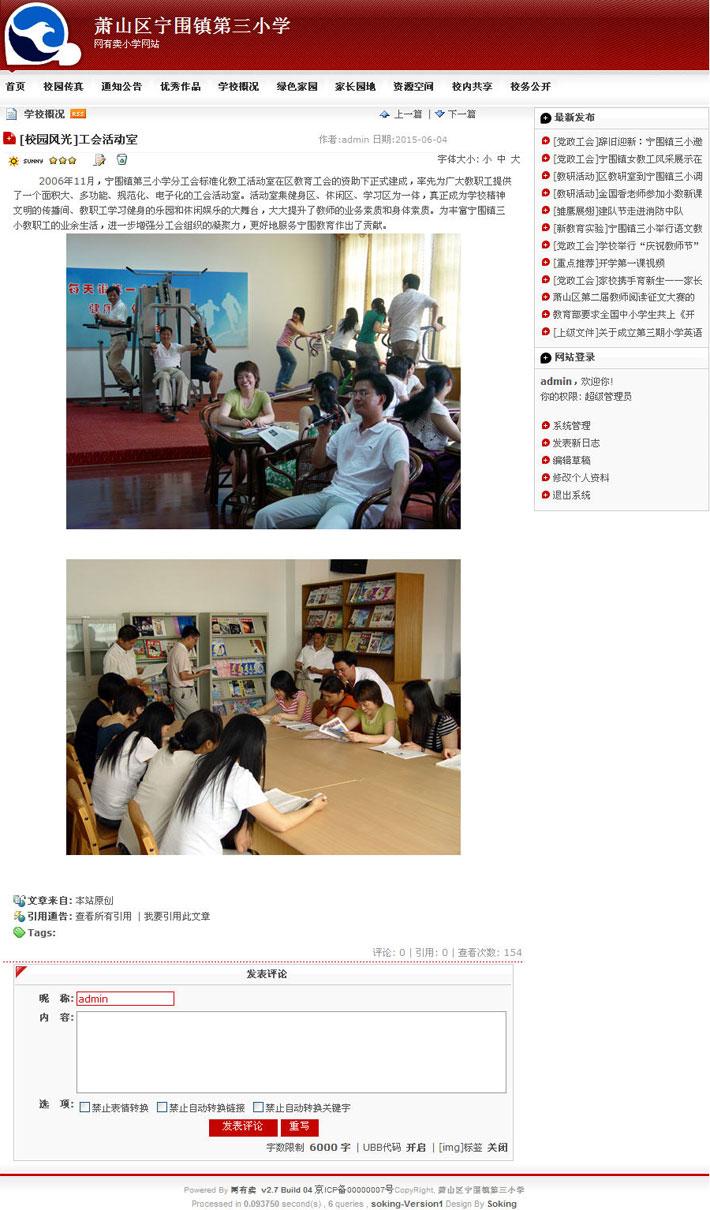 小学学校网站制作源程序