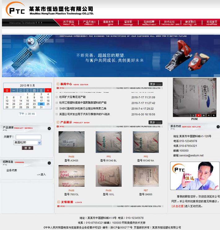 塑化厂家网站建设源代码
