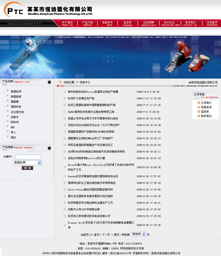 塑化企业网站制作源程序