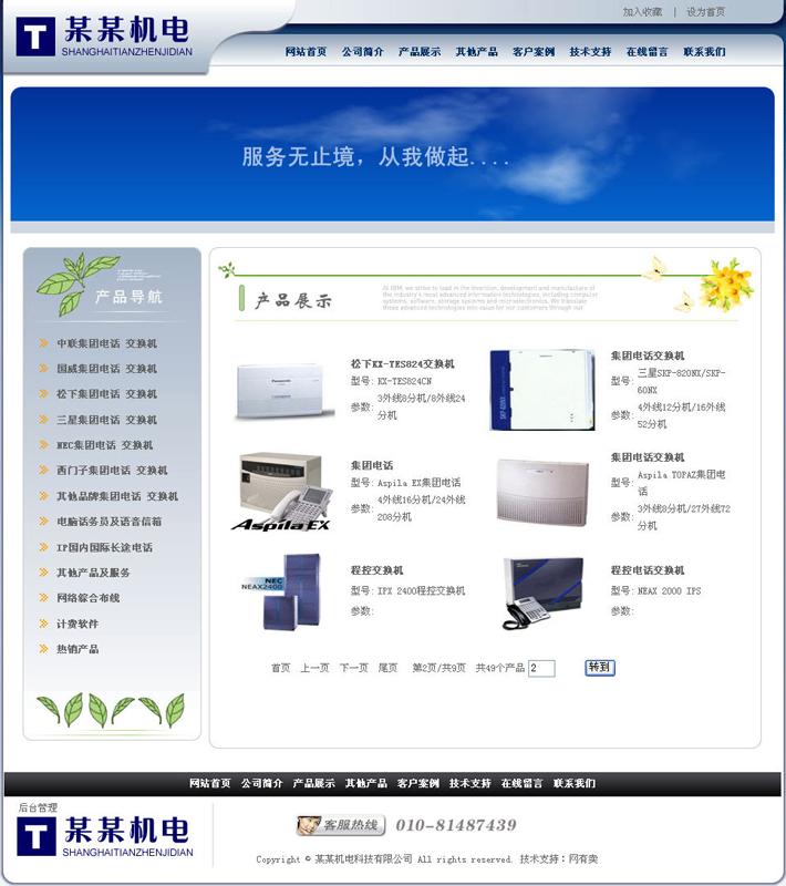 机电企业网站设计模板