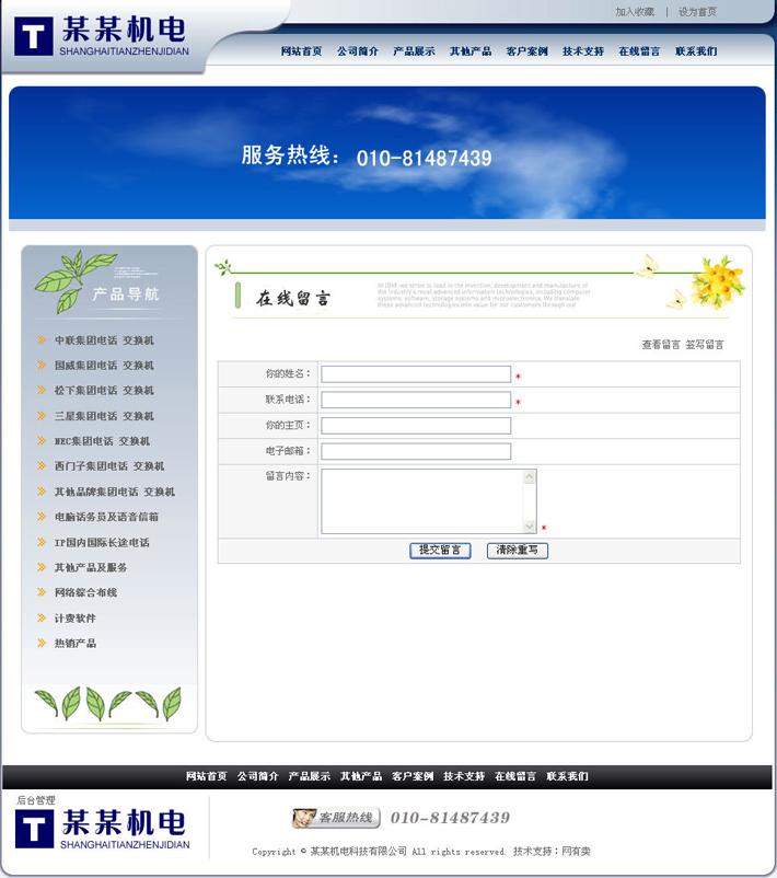 机电企业网站建设源程序