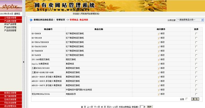 机电公司网站后台管理系统