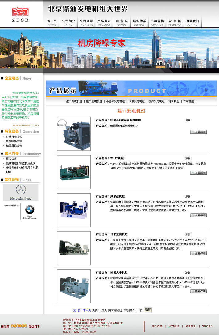 户外发电机网站模板设计