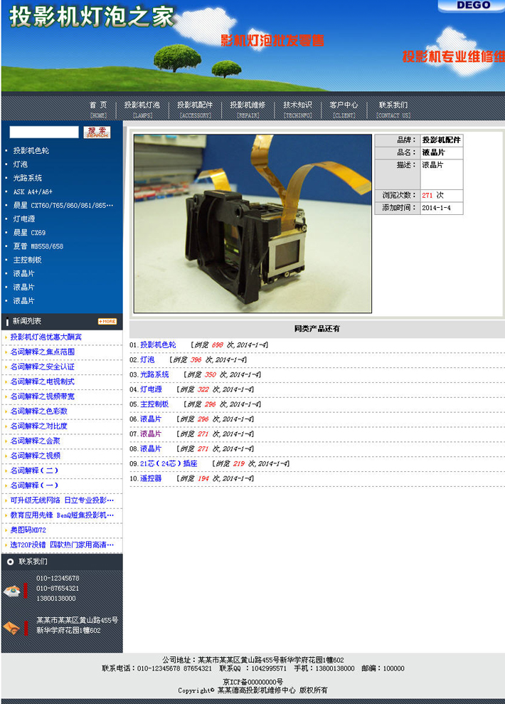 投影仪维护保养网站设计模板