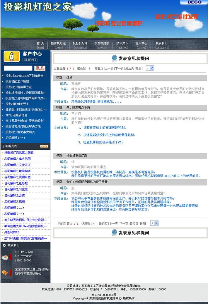 投影机配件网站建设程序