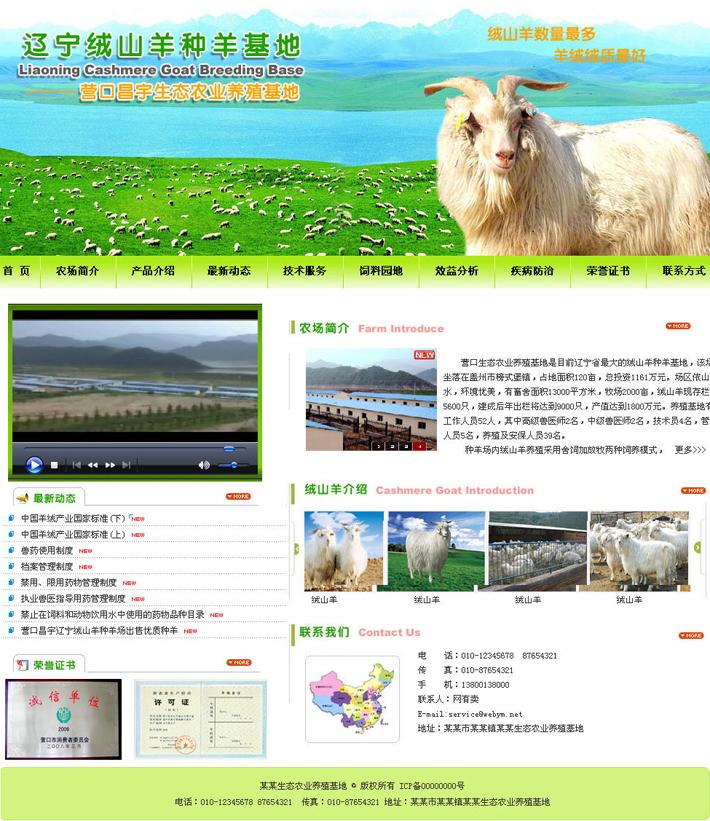 山羊养殖场网站源码