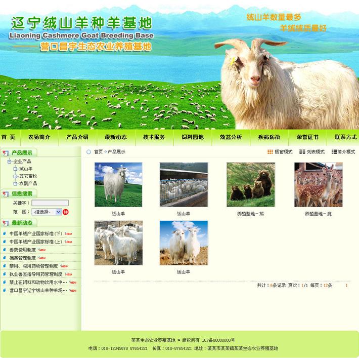 养羊场网站源代码