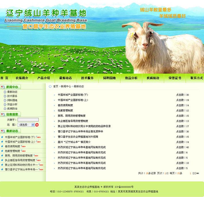羊养殖基地网站设计模板