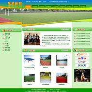 体育设施网站源码