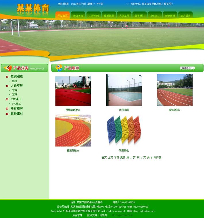 体育设施网站源代码