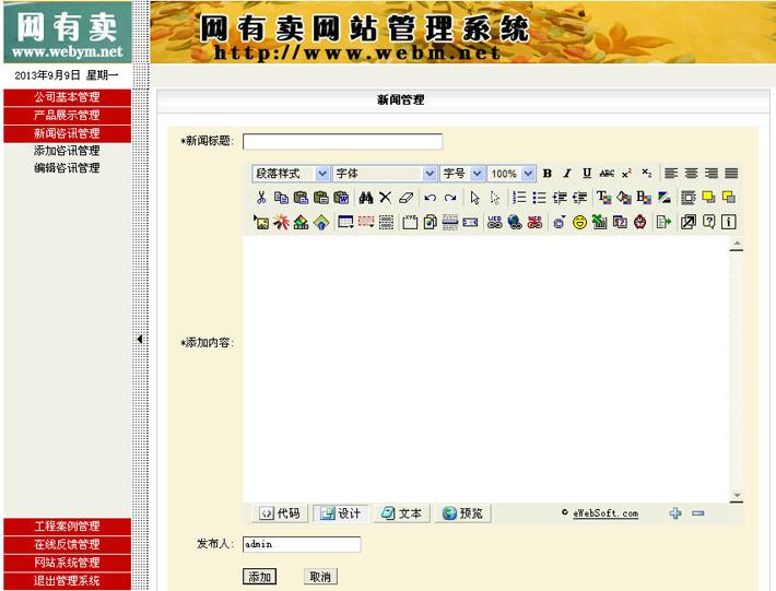 体育设施公司网站后台管理系统