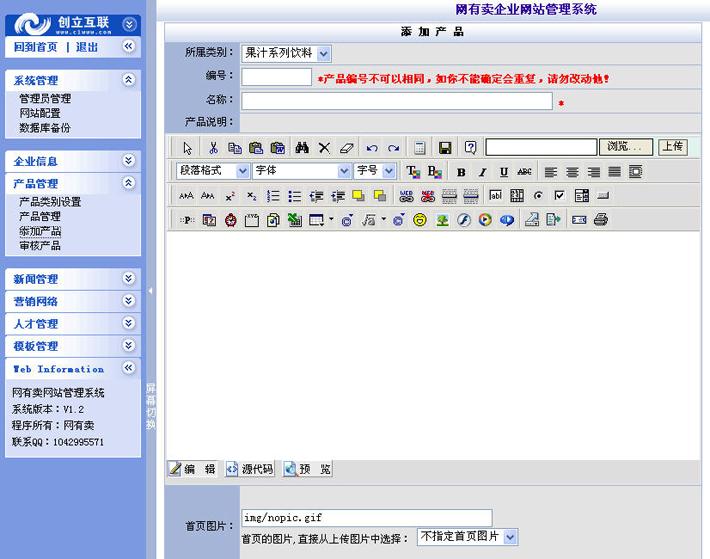 农业生物公司网站后台管理系统