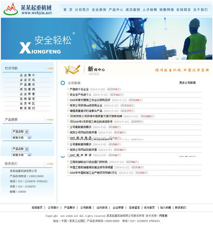 起重机械企业网站模板
