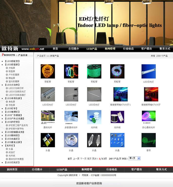 LED灯具网站制作源码