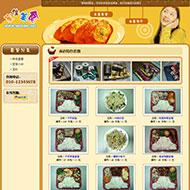 快餐网站源代码