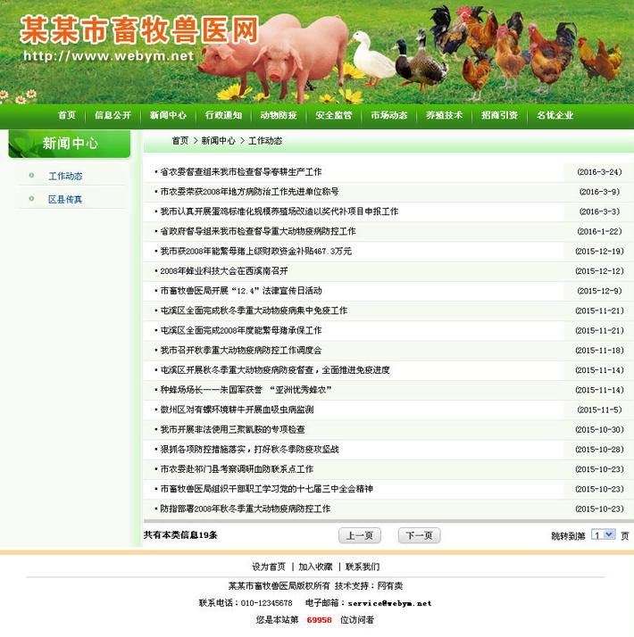 畜牧兽医信息网站源代码