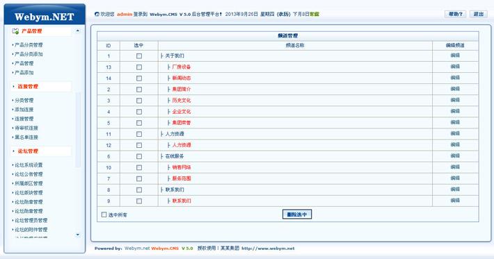 集团公司网站管理系统