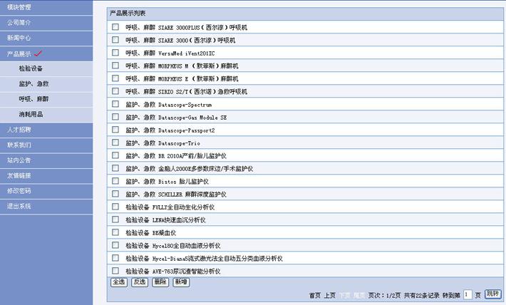 设备商贸网站管理系统