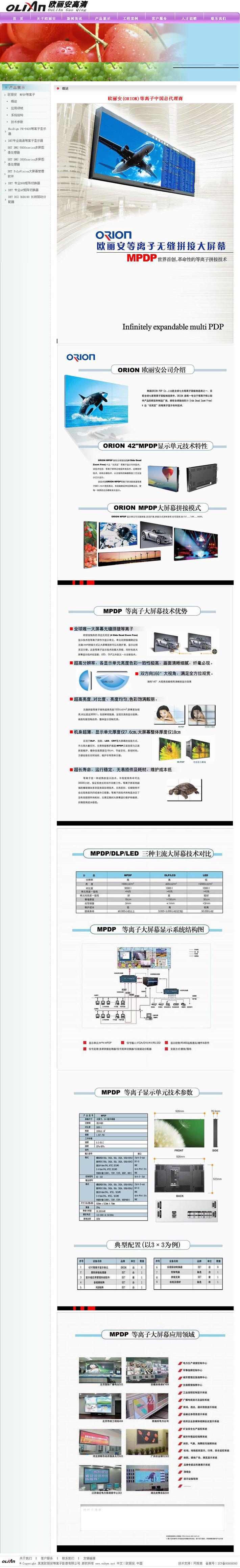 广告屏幕网站模板