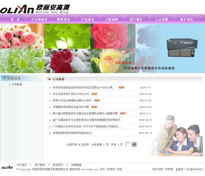 广告屏墙网站源码