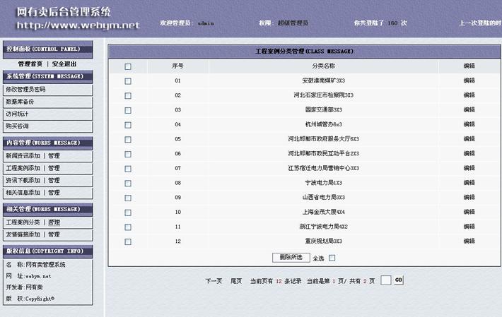 广告屏网站管理系统