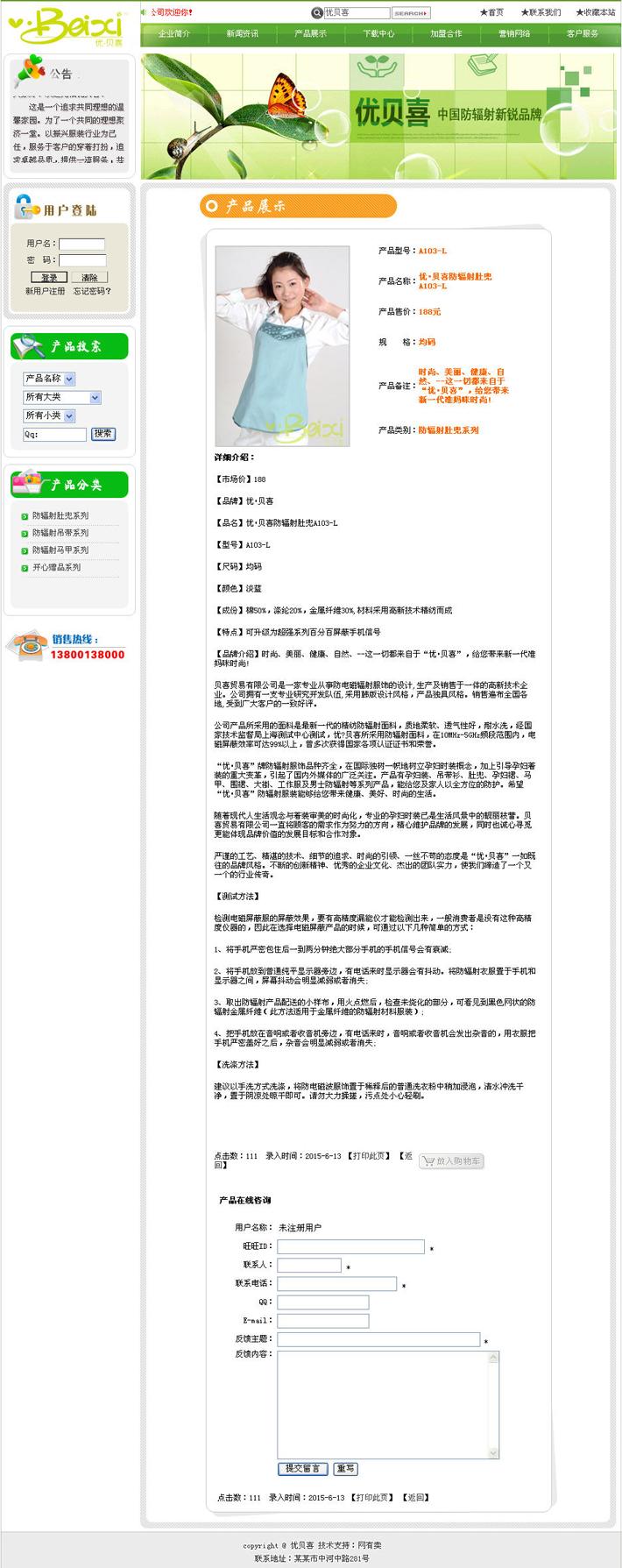 孕妇防辐射服网站源代码