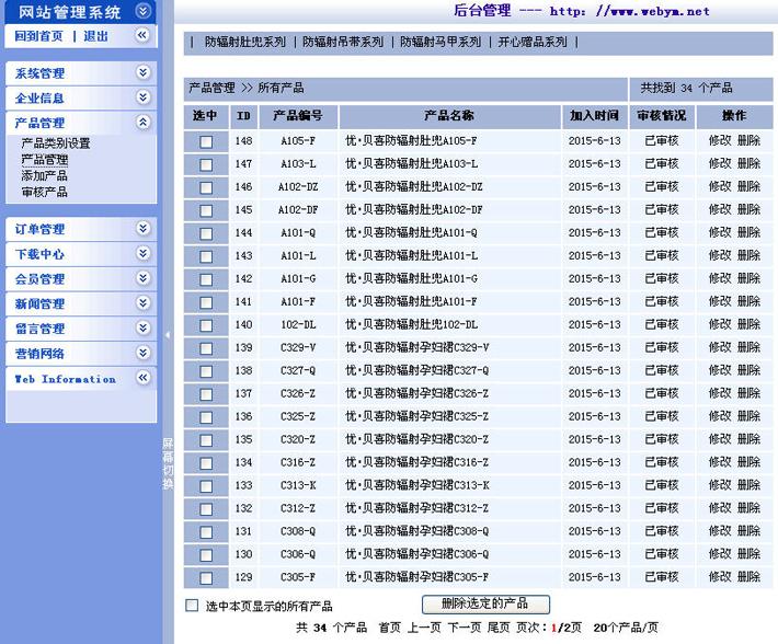 防辐射服网站管理系统